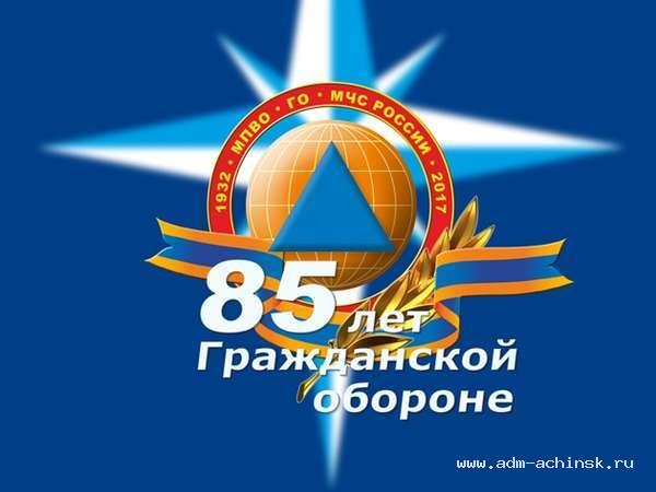 День гражданской обороны мчс поздравление официальное