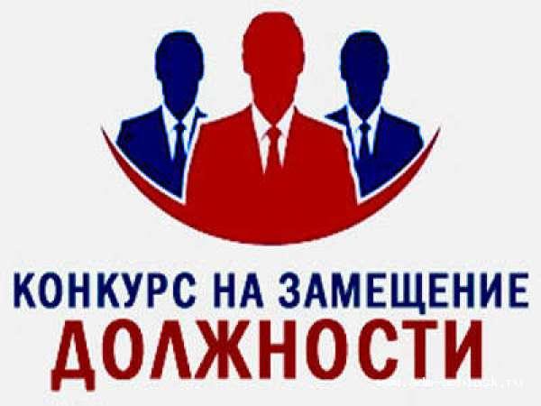 Конкурс на замещение вакантной должности в администрации